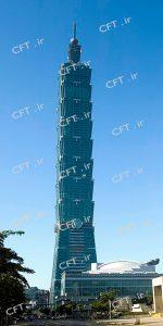 برج تایپه ۱۰۱ یکی از مشهورترین سازههای ساختهشده بهوسیله ستونهای CFT در جهان است. این برج که نام دیگرش «مرکز مالی جهانی تایپه» است، یک آسمانخراش ۱۰۱ طبقه با ارتفاع کل ۵۰۹ متر است که در شهر تایپه در کشور تایوان واقع شده است.